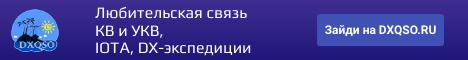 Любительская радиосвязь КВ и УКВ, IOTA, DX экспедиции